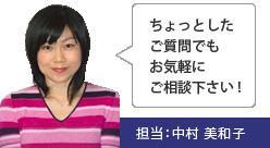 ちょっとしたご質問でもお気軽にご相談下さい担当:中村 美和子