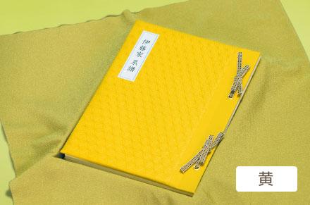 家系譜表紙 黄