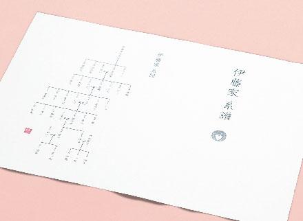家系図イメージ